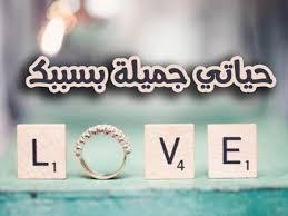 صور صور كلام حب , صور لكلام وجمل معبرة وجميلة عن الحب