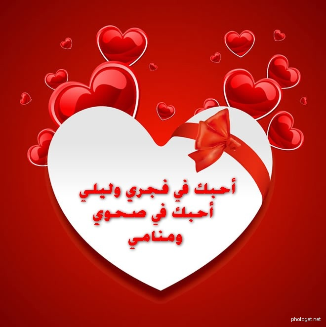 بالصور رسالة حب , اجمل الصور لرسالة الحب 6078 1