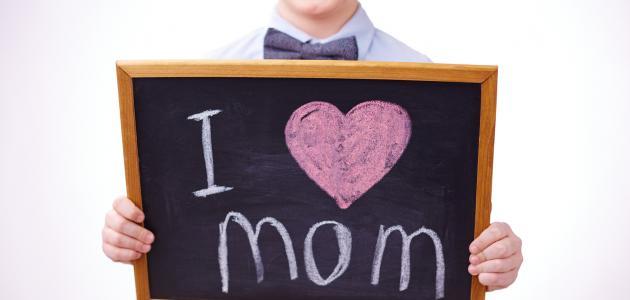 صورة صور جميله عن الام , اجمل واروع الصور والكلام عن الام
