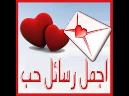 صور صور رسائل حب , اجمل واحلى الصور لمسدجات الحب
