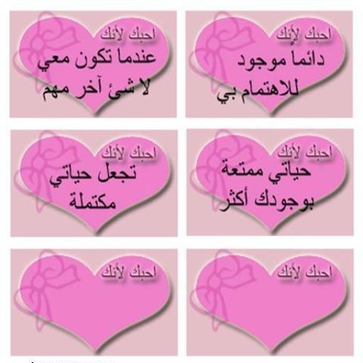 صورة رسائل حب رومانسيه , صور لارق واروع رسائل الرومانسية والحب 6113
