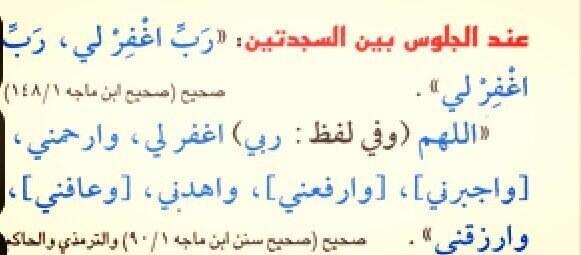 صورة الدعاء بين السجدتين , ضرورى جدا عن الدعاء بين السجدتين