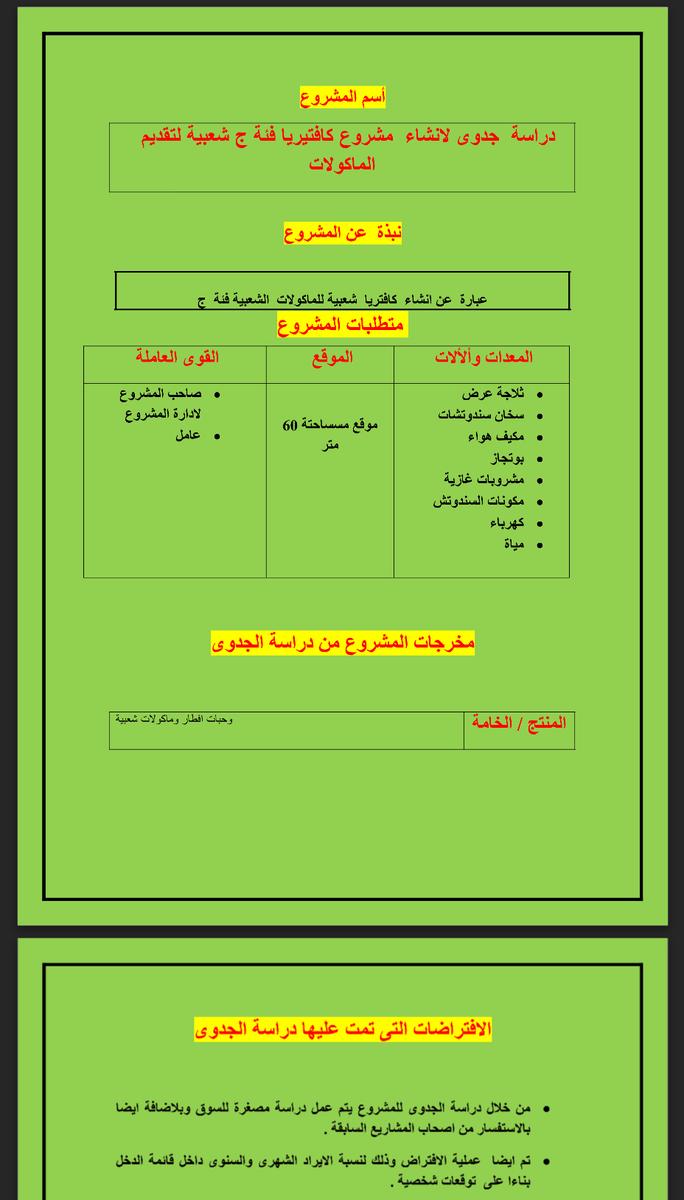 بالصور دراسة جدوى جاهزة , صور نماذج دراسة جدوى جاهزة باللغة العربية 6252 1