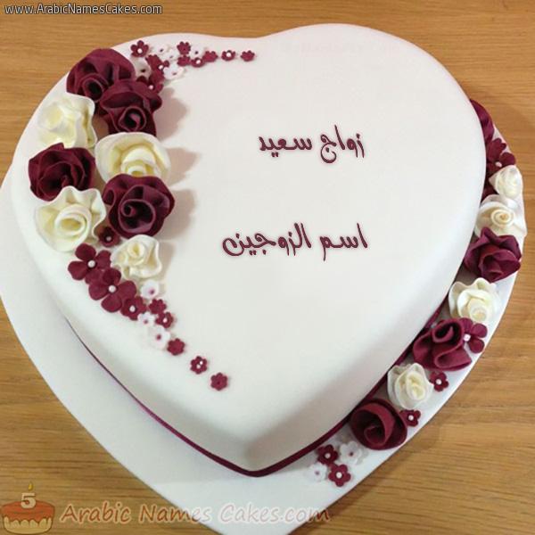 بالصور صور عن عيد الزواج , احلى الصور عن عيد الزواج 6311