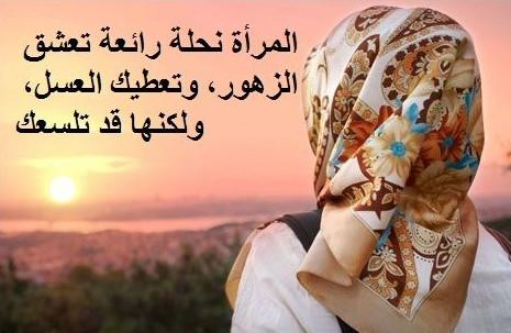 بالصور كلام عن المراة , صوركلمات وعبارات مميزة عن المراة 6340 8