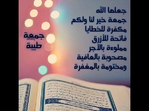 صورة ادعية يوم الجمعة المستجابة , افضل الايام للدعاء الجمعه