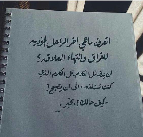 بالصور كلام عن فراق الحبيب , فراق الاحباب مؤلم جدا 754 12