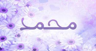 اجمل الاسماء العربية , اسماء عربيه قديمه و جديدة منتشرة جدا