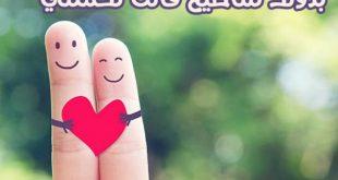 عبارات حب للحبيب , الحب اجمل احساس فى الوجود