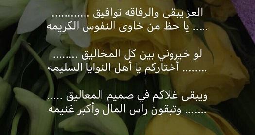 بالصور قصيدة مدح الخوي , قصائد جميله فى مدح الاخ 807 1