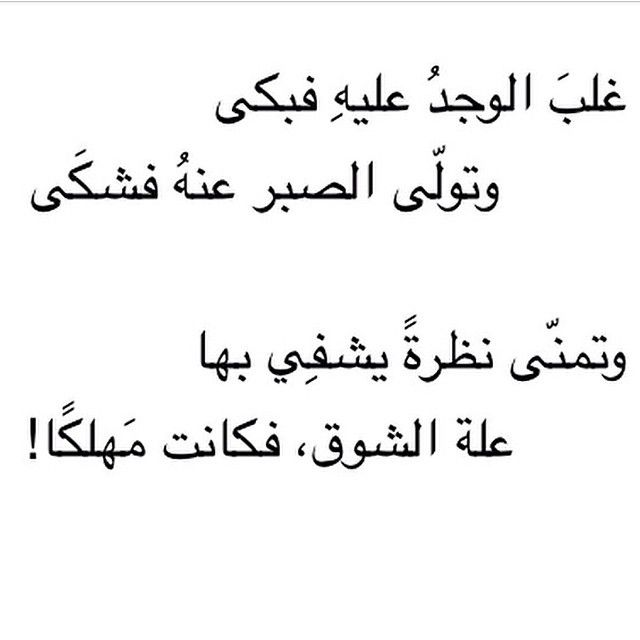 صورة شعر غزل بدوي , اشعار بدويه قديمه فى الحب و الغزل 809 18