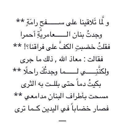 صورة شعر غزل بدوي , اشعار بدويه قديمه فى الحب و الغزل 809 3
