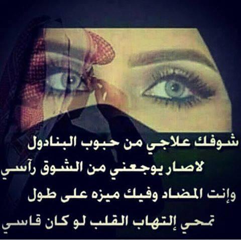 صورة شعر غزل بدوي , اشعار بدويه قديمه فى الحب و الغزل 809 4