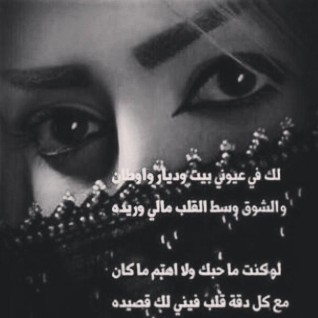 صورة شعر غزل بدوي , اشعار بدويه قديمه فى الحب و الغزل 809