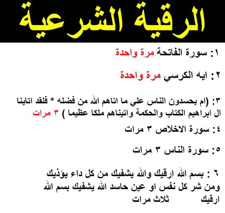الرقية الشرعية من الحسد ايات قرانيه لتحصين النفس من الحسد دلع ورد