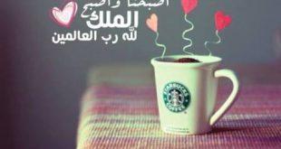 صوره كلمات عن الصباح قصيره , عبارات صباحيه جميله قصيرة