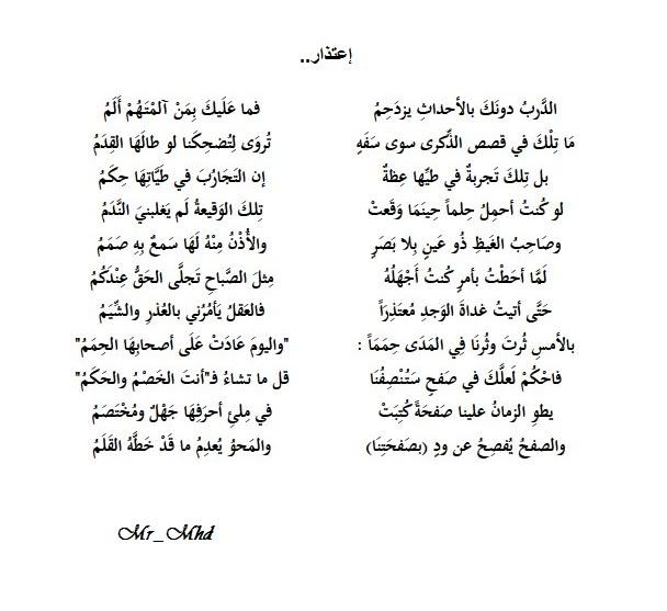 قصيدة اعتذار قصائد اعتذار و اسف من القلب دلع ورد