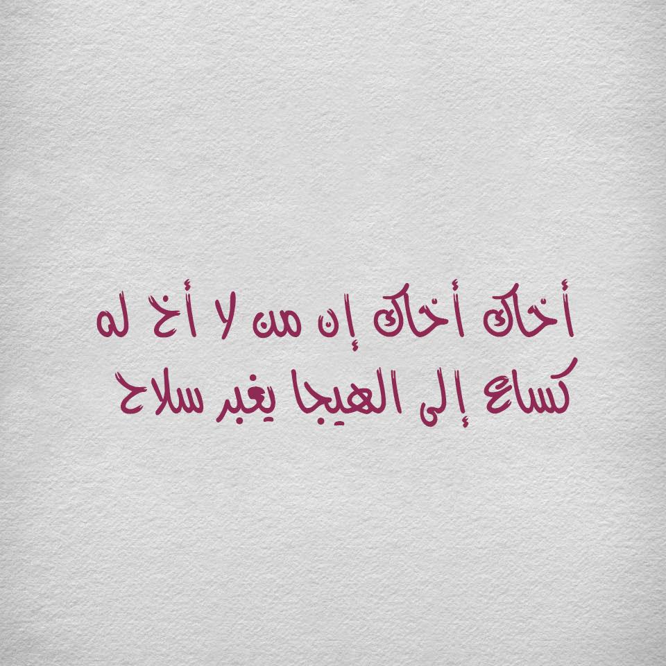 بالصور مقولات عن الاخ , كلمات جميله معبرة عن حب الاخ 875 2