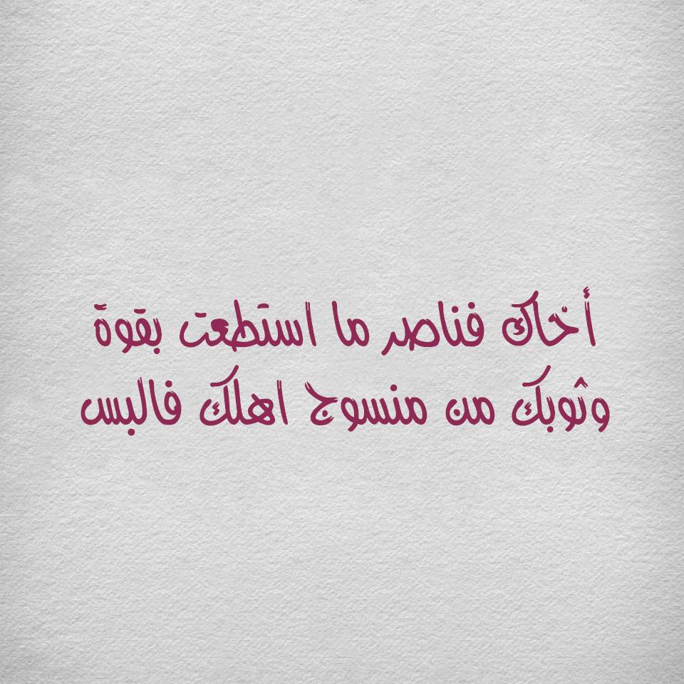 بالصور مقولات عن الاخ , كلمات جميله معبرة عن حب الاخ 875 4