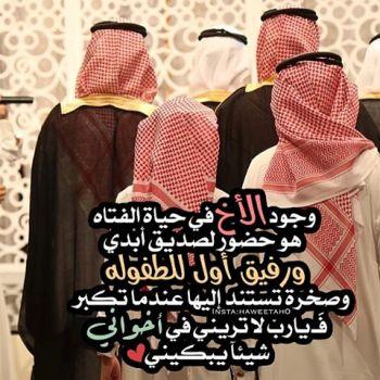 بالصور مقولات عن الاخ , كلمات جميله معبرة عن حب الاخ 875 7