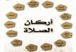 صوره ماهي اركان الصلاة , تعرف على اركان الاسلام الصحيحه و واجبها