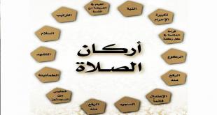 صور ماهي اركان الصلاة , تعرف على اركان الاسلام الصحيحه و واجبها