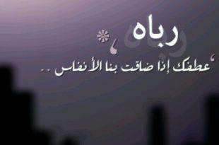 بالصور صور دينيه حزينه , تعبيرات الحزن بالصور الدينيه 917 13 310x205
