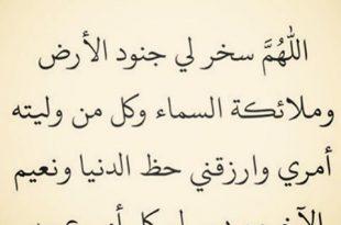 صورة دعاء لنفسي , ادعيه خاصه بالعبد المسلم لتريح باله