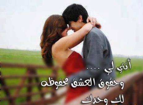بالصور صور حب رمنسيه , الدلع و الرومانسيه بين الاحباب 930 8