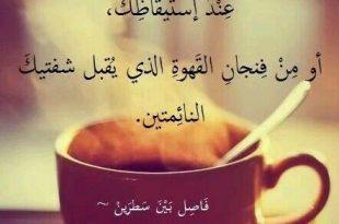 صورة صباح الخير حبي , صباح الحب و الاحساس لاعز الناس