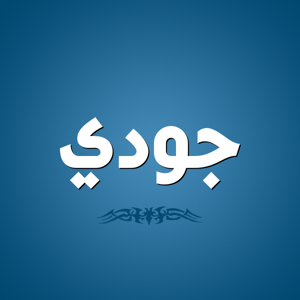 بالصور معنى اسم جودي , تعرف على اسم له معنى تاريخي و اسلامي جميل 941 1