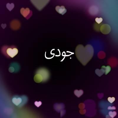 بالصور معنى اسم جودي , تعرف على اسم له معنى تاريخي و اسلامي جميل 941