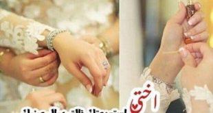 صوره صور مكتوب عليها اخت العروسه , فرحه الاخت باختها لا توصف