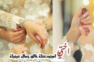 صور صور مكتوب عليها اخت العروسه , فرحه الاخت باختها لا توصف