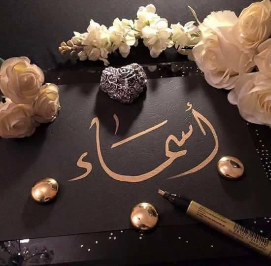 صوره ما معنى اسم اسماء , اشهر الاسماء العربيه المنتشرة جدا
