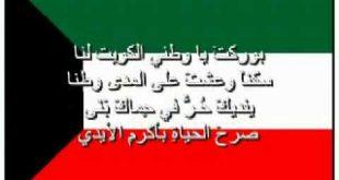صوره شعر عن الكويت , مسيرة الكويت العظيمه مع الشعر و الشعرء