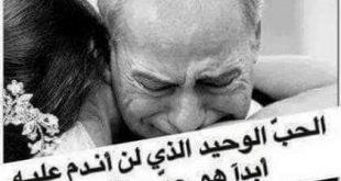 بالصور تعبير عن الاب , كلمات حب عظيمه للاباء من الابناء 1054 12 310x165