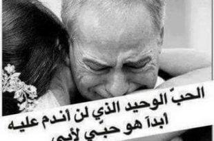 صور تعبير عن الاب , كلمات حب عظيمه للاباء من الابناء
