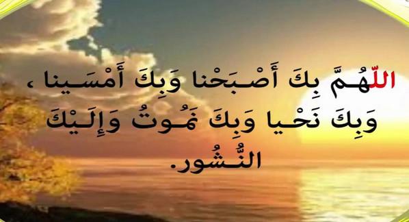 صورة صور دعاء الصباح , ادعيه تشرح القلب فى الصباح