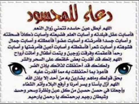 بالصور اعراض الحسد الشديد , علامات العين و الحسد القويه الظاهريه 1077