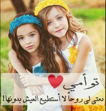 صورة خواطر عن الاخت , اجمل العبارات فى حب الاخت