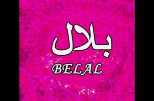 صوره معنى اسم بلال , من الاسماء التاريخيه الجميله