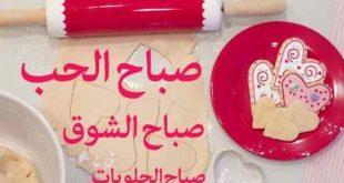 صوره صباح الحب والشوق , صباحيه الاحبه مليئه بشوق و غرام