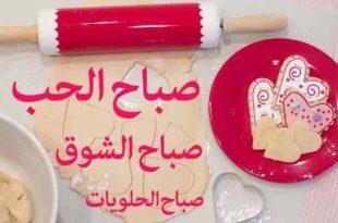 بالصور صباح الحب والشوق , صباحيه الاحبه مليئه بشوق و غرام 1107 11 310x205