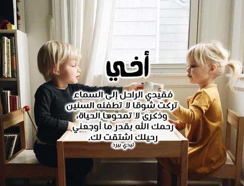 صور شعر عن فراق الاخ , كلمات محزنه جدا فى فراق الاخوة