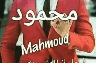 صوره صور اسم محمود , اسم جميل من اسامى الرسول