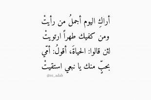 صوره شعر عن الام قصير ومعبر , اشعار قديمه فى حب الام و مكانتها العظيمه