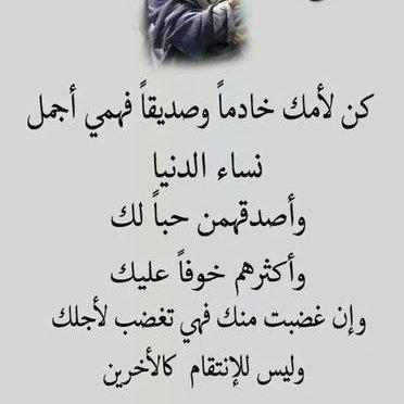 صورة شعر عن الام قصير ومعبر , اشعار قديمه فى حب الام و مكانتها العظيمه 1146 8