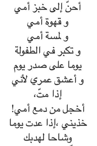 صورة شعر عن الام قصير ومعبر , اشعار قديمه فى حب الام و مكانتها العظيمه 1146