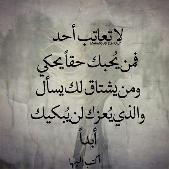 صورة صور عتاب للحبيب , معاتبه الاحبه بكلمات قويه مؤثرة 1162 1